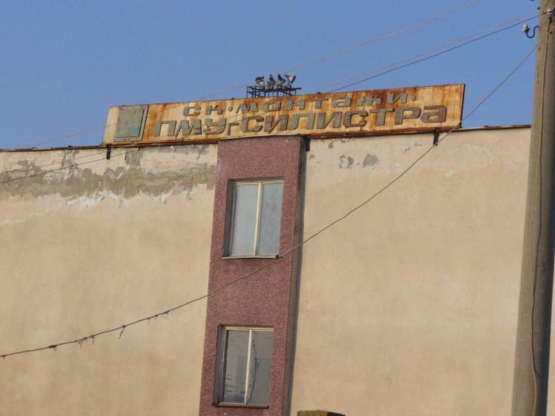 Сграда край Силистра