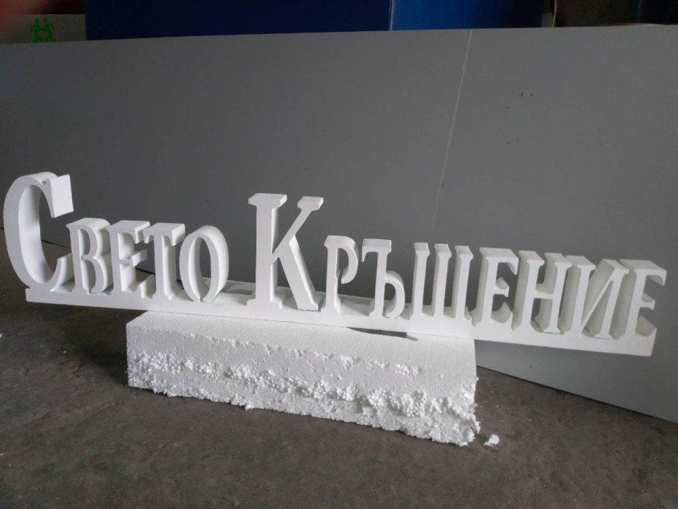 Изработка по поръчка на надписи от стиропор за кръщенета