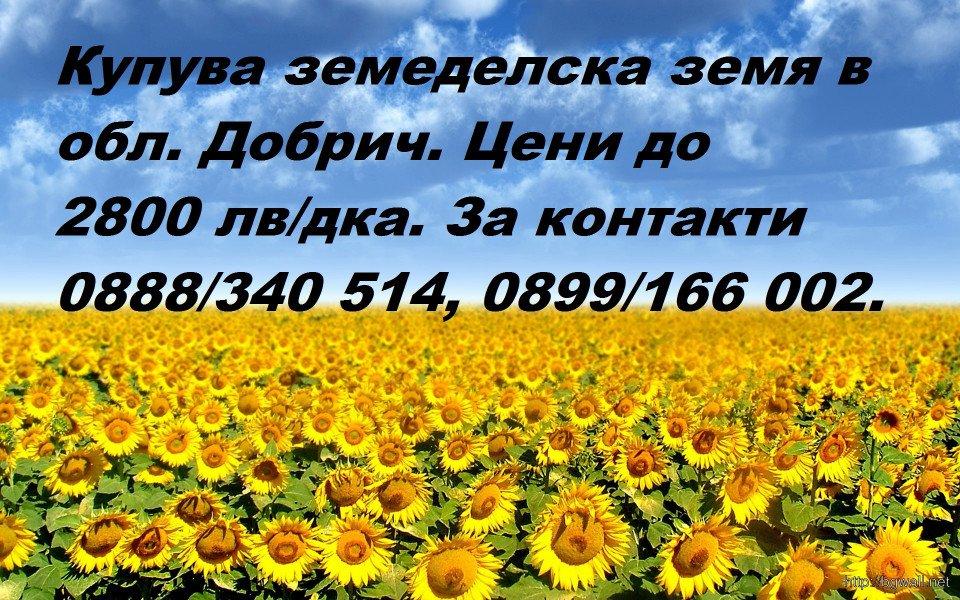 Купува земеделска земя в Североизточна България