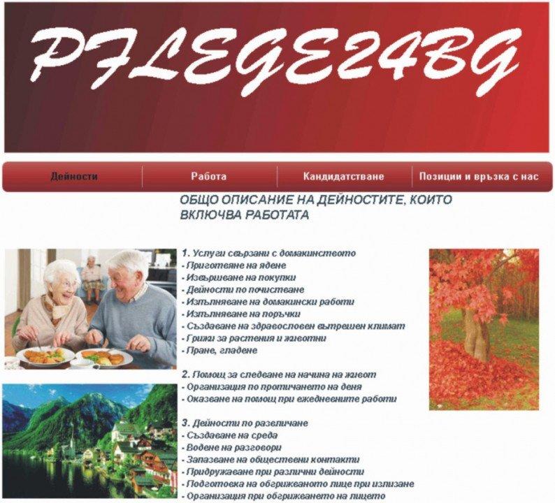 Работа в Австрия за болногледачки