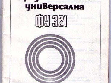 фреза ФУ 321-техническа документация