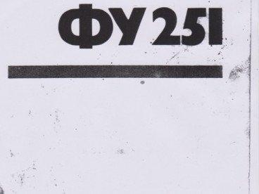 универсална фреза ФУ 251