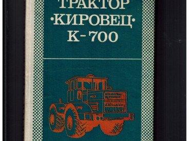 трактор КИРОВЕЦ К - 700