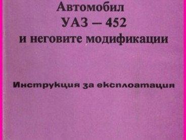 УАЗ-452-инструкция за експлоатация