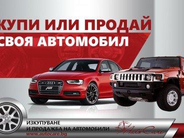Изкупуване на коли
