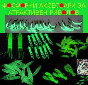Фосфорни аксесоари за атрактивен риболов