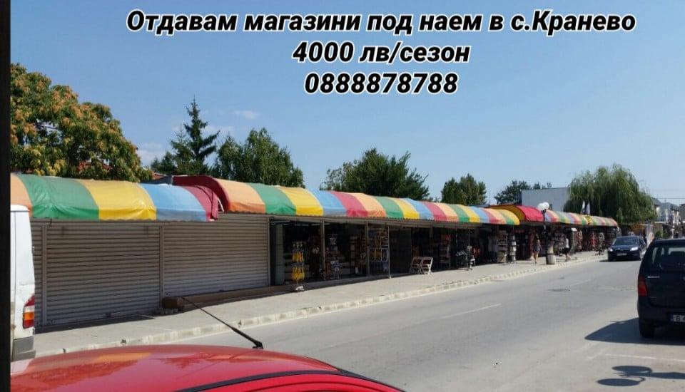 Отдавам магазини под наем по морето в Кранево