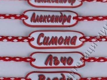 Мартеници  гривни,имена,надписи,фирмено лого,снимкипожелание