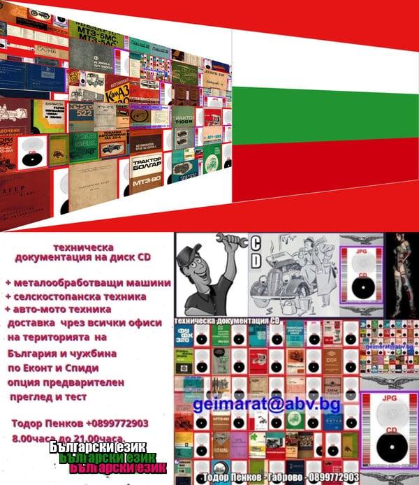 автомобил ЖУК CD Български език