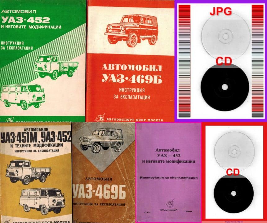 УАЗ 451М 452 469Б експлоатация обслужване на диск CD