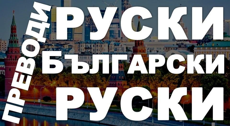 Преводи от Руски на Български и от Български на Руски Език