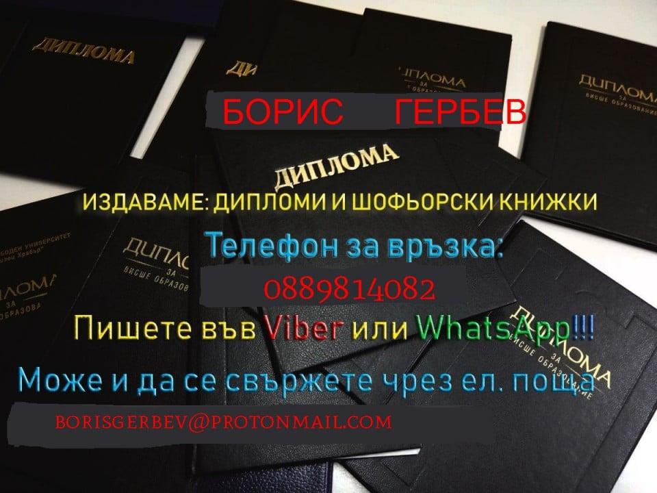 Продавам: Дипломи И Книжки: Viber: 0889814082