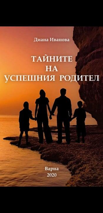 Тайните на успешния родител
