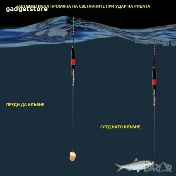 Smart гравитационна плувка за риболов с аларма, LED светлини