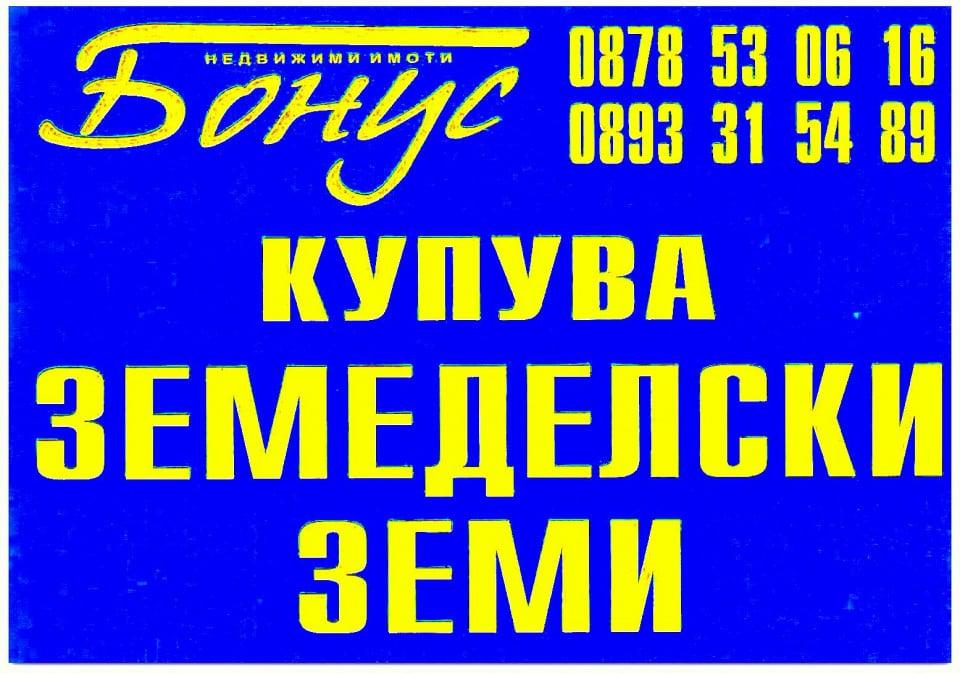 Купува земя в общините Добрич,Генерал Тошево,Балчик,Крушари
