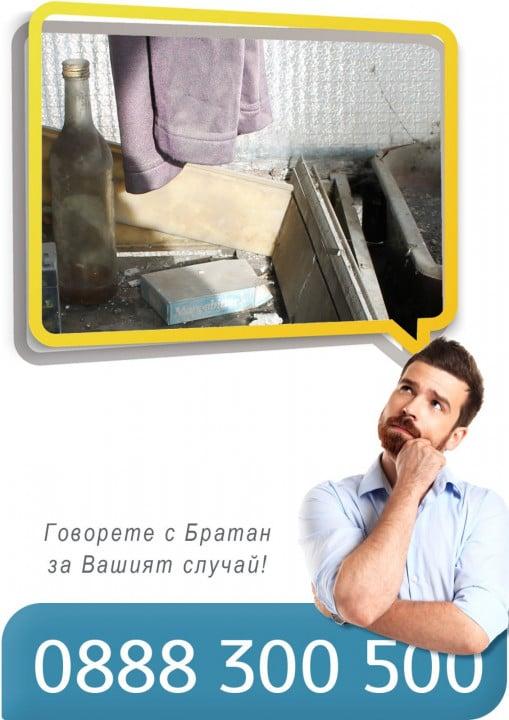 Извозване на стари мебели с хамали