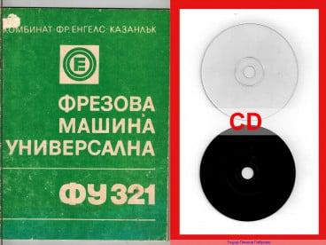 фреза  ФУ321 техническа документация на диск CD