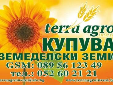 Купува Земеделска Земя! Без Такси и Комисионни! Топ Цени!