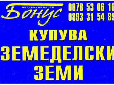 Купува земя от 1000лв/дка до 2200лв/дка в област Силистра