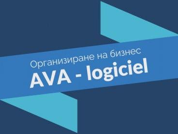 Софтуер Бизнес организатор