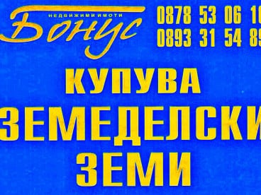 Купува земя в общините Силистра,Дулово,Алфатар,Главиница