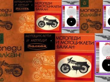 мотопеди мотоциклети мопеди Балкан CD
