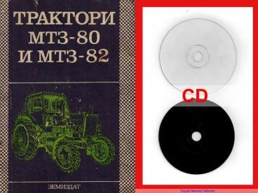 мтз 80 мтз 82 CD Български език