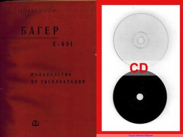 Багер Е-651  експлоатация CD