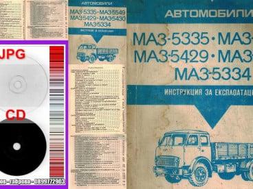товарен автомобил МАЗ обслужване експлоатация CD