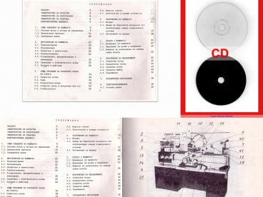 СУ 320 струг  CD