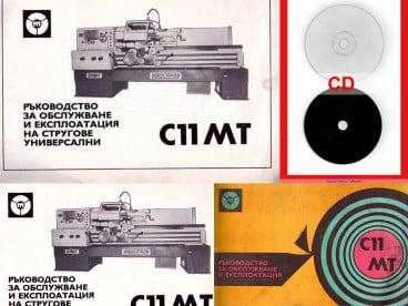 С11МТ ръководство обслужване CD