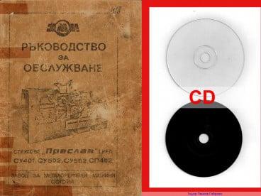 СУ 401-СУ502-СУ582-СП402  CD