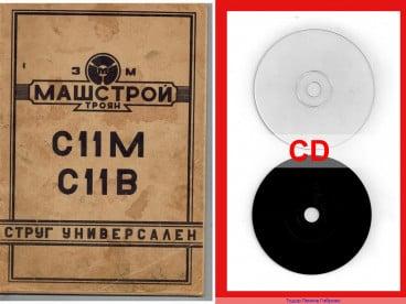 С11М С11МВ Машстрой Троян CD