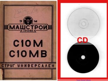 С10М С10МВ  CD