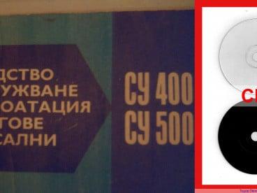 СУ400 500 ЗММ Сливен CD