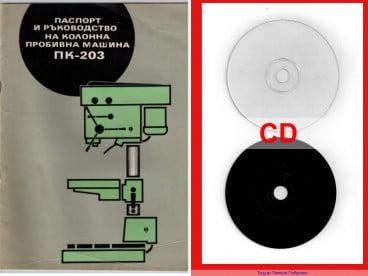 ПК 203  CD