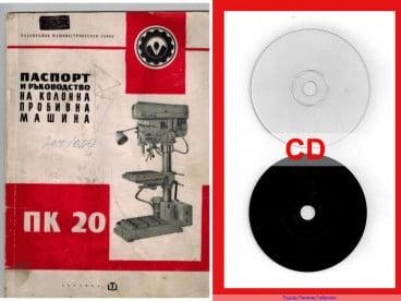 колонна бормашина ПК 20 CD