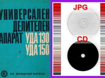 делителен апарат УДА130 УДА150  CD