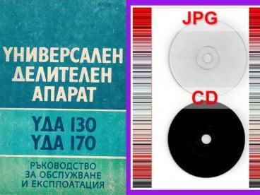 универсален  апарат  МК ФР. Енгелс Казанлък CD