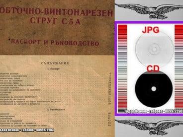 струг С5А ЗММ София техническа документация на диск CD