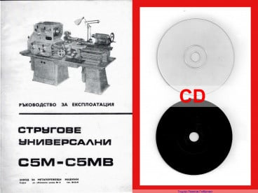универсален  струг С5М - С5МВ CD