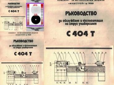 С 404Т   CD