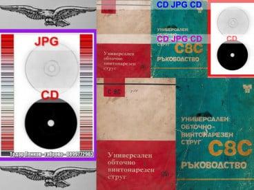 С8С КММ Сливен ЗММ Пазарджик CD