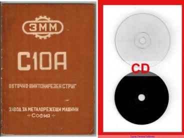 С10А на диск CD