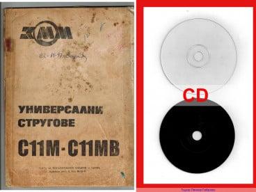 С 11 МВ  С 11 М CD