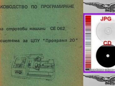 стругови машини се 062 ръководство програмиране CD