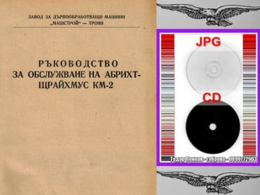 "Абрихт Щрайхмус  ""Машстрой"" техндокументация на диск CD"