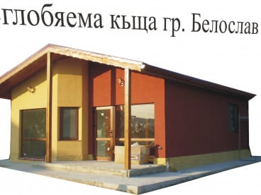 Изработка на сглобяеми къщи