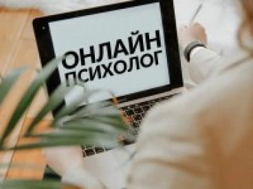 Онлайн психолог