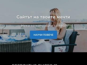Твоят Нов Уеб Сайт